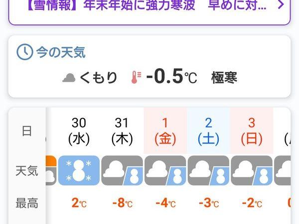 早期天候情報と大雪に関する岐阜県気象情報