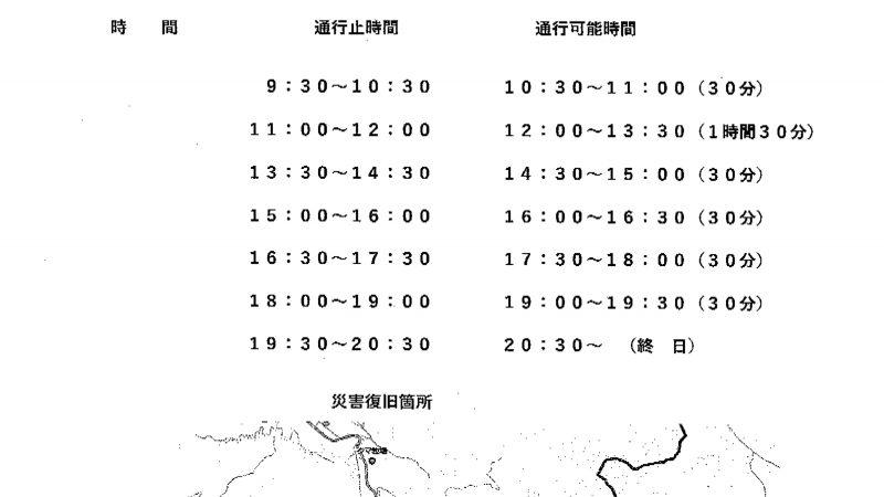 8月7日 国道471 時間通行止めのお知らせ