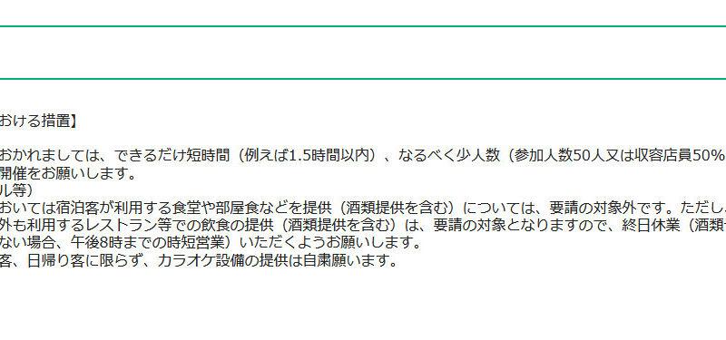 緊急事態宣言中の営業について(2021/8/27~)